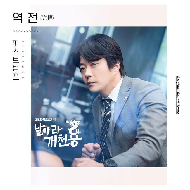 14일(토), 피스트범프 드라마 '날아라 개천용' OST '역전' 발매   인스티즈