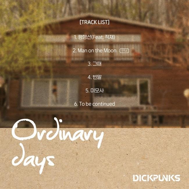 25일(수), 딕펑스 미니 앨범 'Ordinary days (타이틀 곡: Man on the Moon)' 발매 | 인스티즈