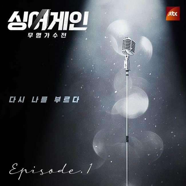17일(화), 예능 '싱어게인' 음원 발매 | 인스티즈