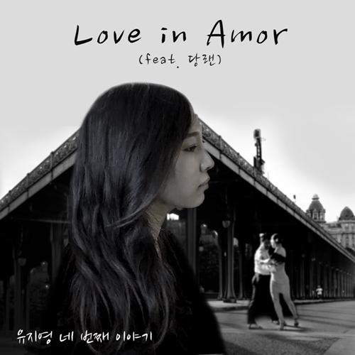18일(수), 유지영 싱글 앨범 4집 'Love In Amor' 발매 | 인스티즈