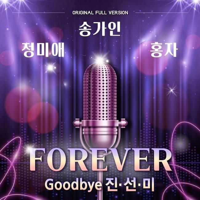 21일(토), 송가인+정미애+홍자 스페셜 앨범 'FOREVER- Goodbye 진선미' 발매 | 인스티즈
