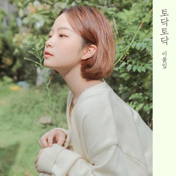 18일(수), 이풀잎 싱글 앨범 2집 '토닥토닥' 발매 | 인스티즈