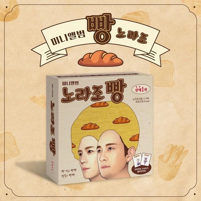 19일(목), 노라조 미니 앨범 '빵' 발매 | 인스티즈