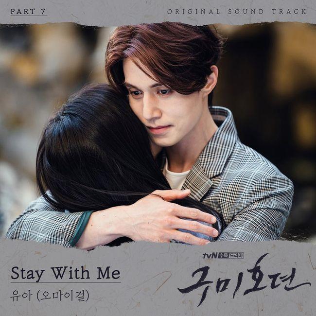19일(목), 오마이걸 유아 드라마 '구미호뎐' OST 'Stay With Me' 발매   인스티즈