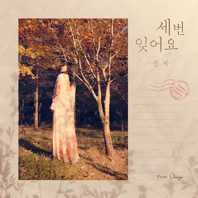 20일(금), 코요태 신지 발라드 트로트 앨범 '세 번 잊어요' 발매 | 인스티즈