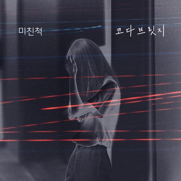 21일(토), 코다브릿지 드라마 '누가 뭐래도' OST '미친척' 발매   인스티즈