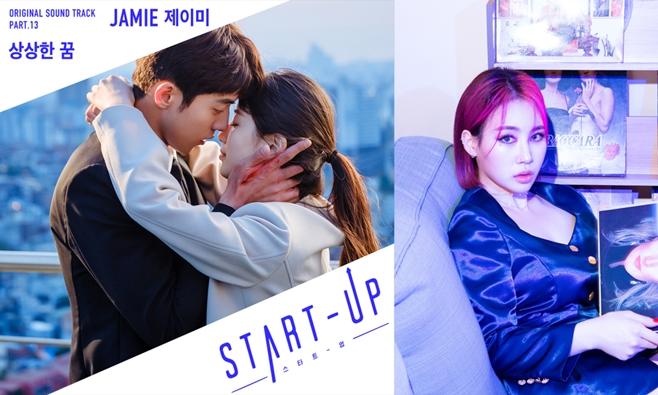 22일(일), 제이미 드라마 '스타트업' OST '상상한 꿈' 발매 | 인스티즈