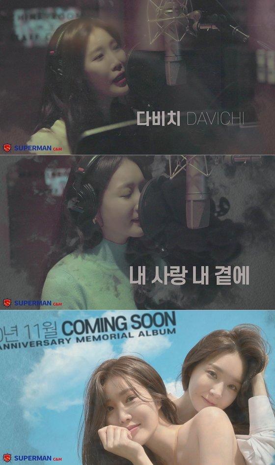 25일(수), 다비치 故 김현식 리메이크 앨범 '내 사랑 내 곁에' 발매   인스티즈