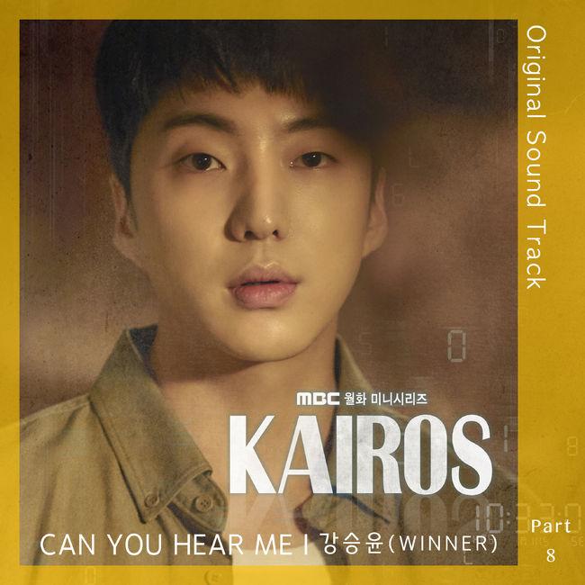 24일(화), 강승윤 드라마 '카이로스' OST 'CAN YOU HEAR ME' 발매 | 인스티즈
