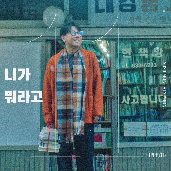 25일(수), 윤종신 월간 윤종신 앨범 '니가 뭐라고' 발매 | 인스티즈
