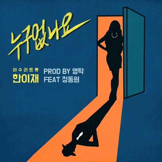 26일(목), 한이재 디지털 싱글 '누구 없나요 (Prod by 영탁)(Feat 정동원)' 발매 | 인스티즈