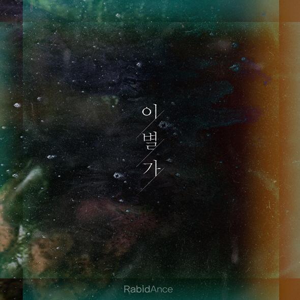 27일(금), 라비던스 디지털 싱글 2집 '이별가' 발매 | 인스티즈