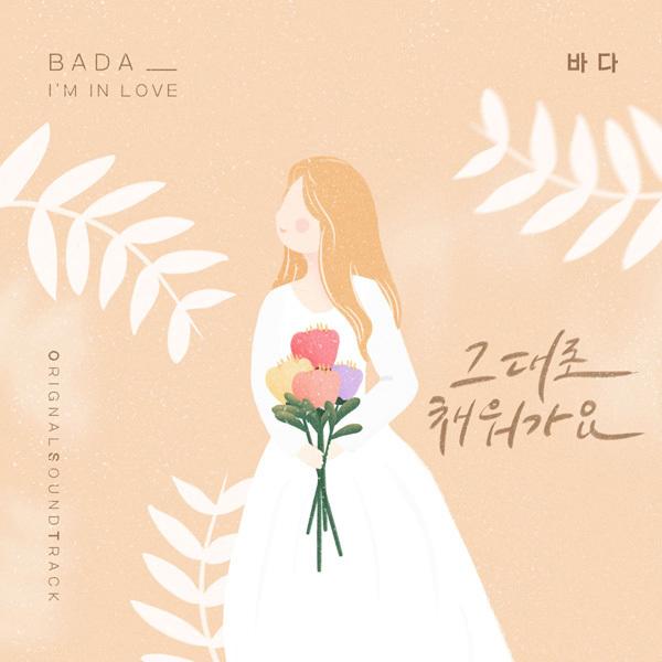 28일(토), 바다 드라마 '오! 삼광빌라!' OST '그대로 채워가요' 발매 | 인스티즈