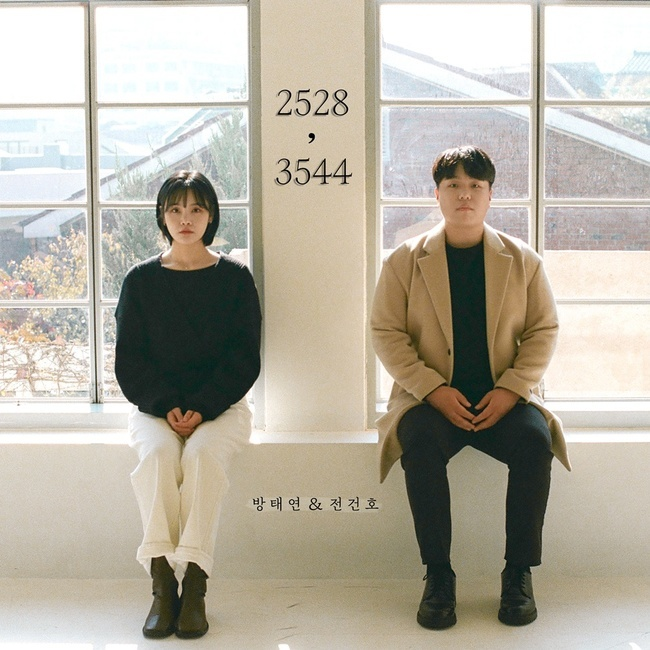 1일(화), 전건호+방태연 듀엣 앨범 '2528, 3544' 발매 | 인스티즈