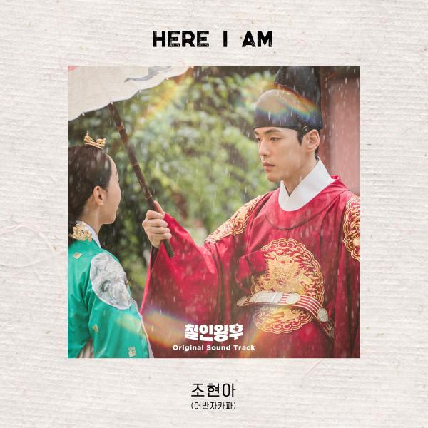 3일(일), 조현아 드라마 '철인왕후' OST 'Here I am' 발매   인스티즈