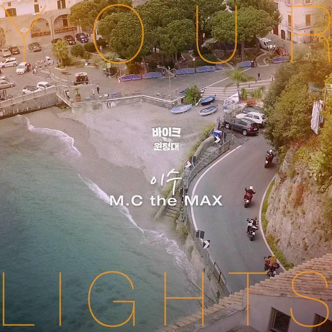 7일(목), 엠씨더맥스 이수 영화 '바이크 원정대' OST 'Your Lights' 발매   인스티즈
