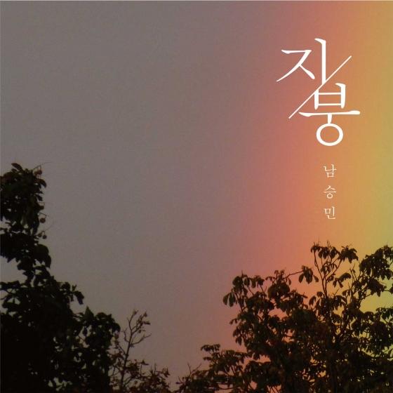 9일(토), 남승민 디지털 싱글 '지붕' 발매   인스티즈