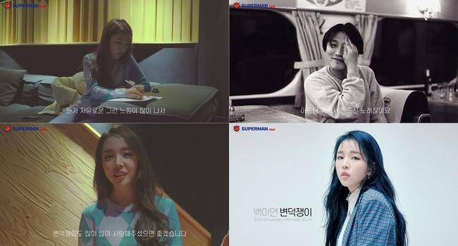 12일(화), 백아연 故김현식 30주기 리메이크 앨범 '변덕쟁이' 발매 | 인스티즈
