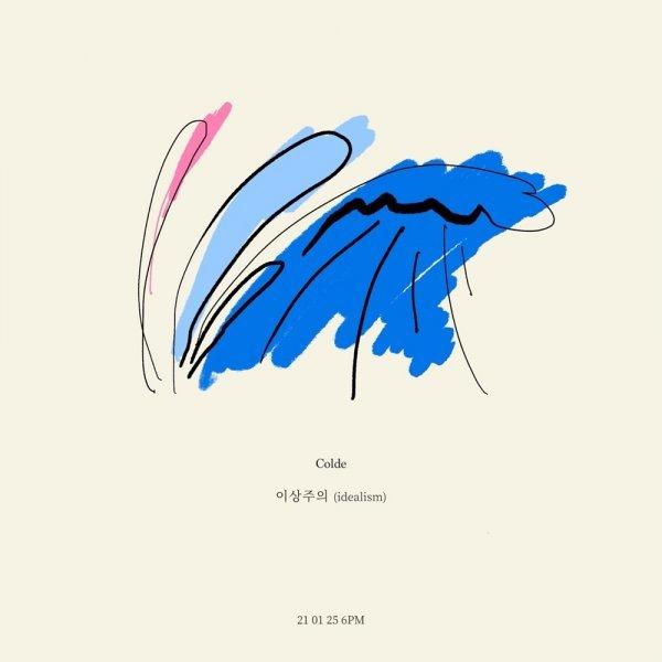 25일(월), 콜드(Colde) 미니 앨범 '이상주의 (idealism)' 발매 | 인스티즈