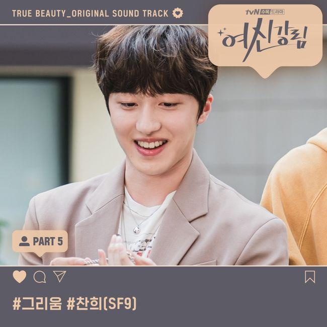 14일(목), SF9 찬희 드라마 '여신강림' OST '그리움' 발매 | 인스티즈