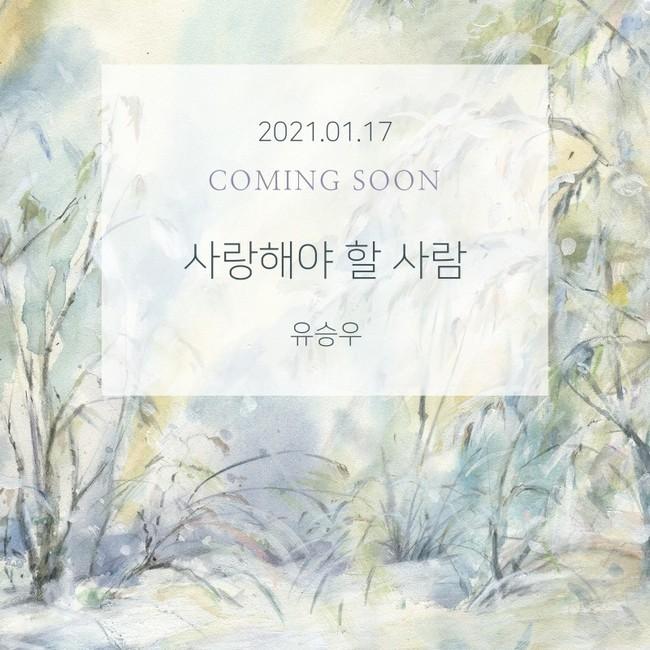 17일(일), 유승우 디지털 싱글 '사랑해야 할 사람' 발매   인스티즈