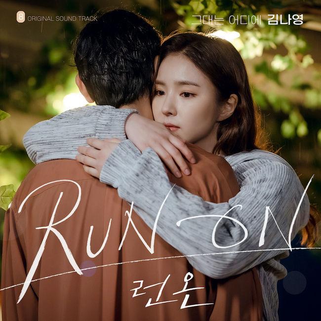 14일(목), 김나영 드라마 '런 온' OST '그대는 어디에' 발매   인스티즈