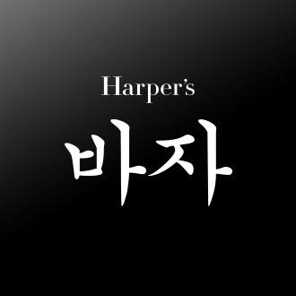 하퍼스 바자