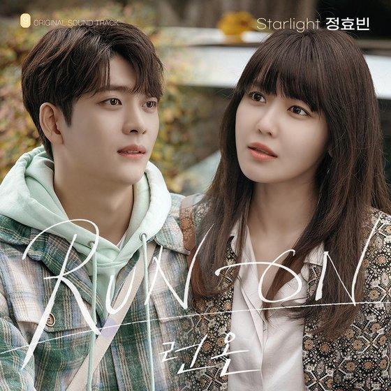 16일(토), 정효빈 드라마 '런 온' OST 'Starlight' 발매 | 인스티즈
