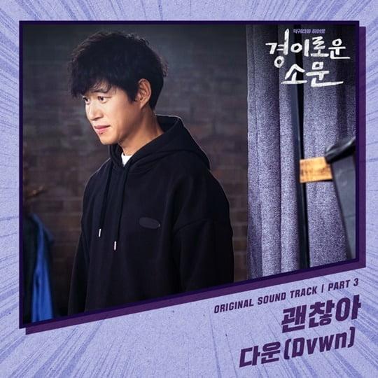 17일(일), 다운(dvwn) 드라마 '경이로운 소문', OST '괜찮아' 발매 | 인스티즈
