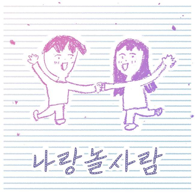 24일(일), 민서 콜라보레이션 앨범 '나랑 놀 사람' 발매 | 인스티즈