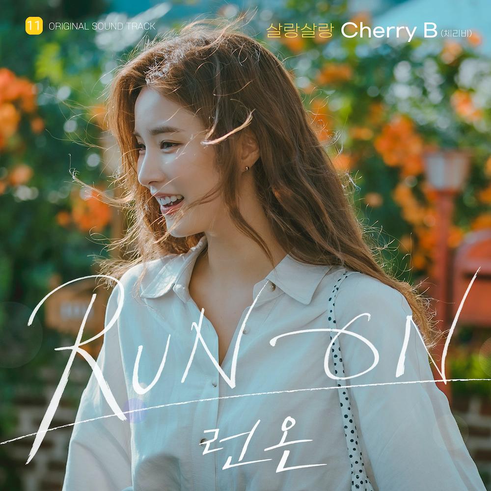 21일(목), Cherry B (체리비) 드라마 '런 온' OST '살랑살랑' 발매 | 인스티즈