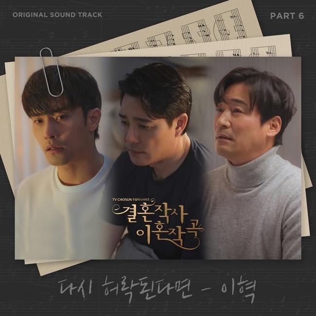 13일(토), 노라조 출신 이혁 드라마 '결혼 작사 이혼 작곡' OST '다시 허락된다면' 발매 | 인스티즈