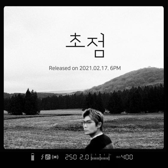 17일(수), 김범수 싱글 앨범 '초점' 발매 | 인스티즈