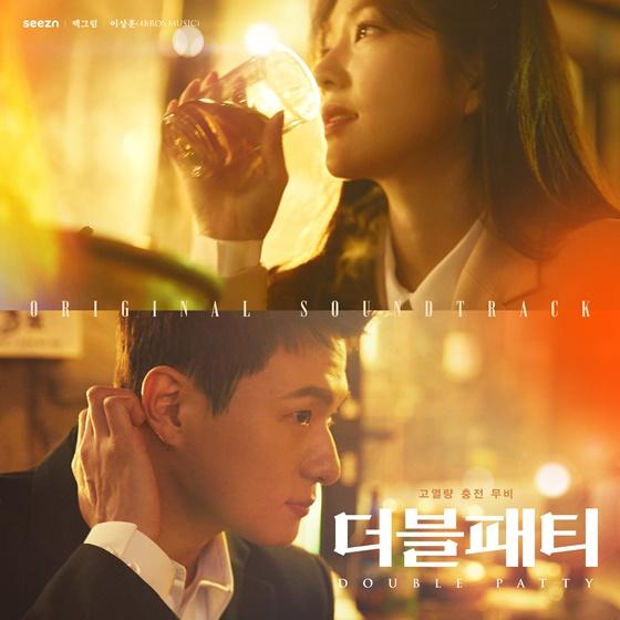 14일(일), 배주현 영화 '더블패티' OST '흰 밤' 발매 | 인스티즈