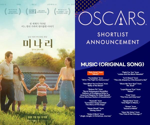 12일(금), 한예리 영화 '미나리' OST 'Rain Song' 발매 | 인스티즈