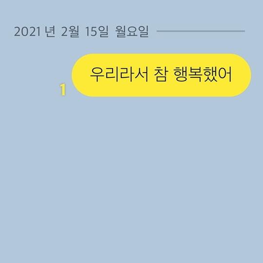 15일(월), 주호 디지털 싱글 '우리라서 참 행복했어'로 발매 | 인스티즈