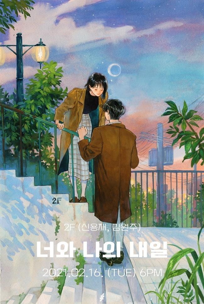 16일(화), 2F(신용재,김원주) 싱글 앨범 '너와 나의 내일' 발매   인스티즈