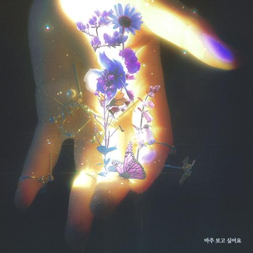 16일(화), 열두달(12DAL) 싱글 앨범 23집 '마주 보고 싶어요' 발매 | 인스티즈