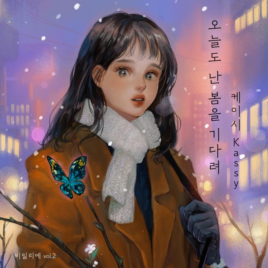 18일(목), 케이시 프로젝트 앨범 '오늘도 난 봄을 기다려' 발매 | 인스티즈
