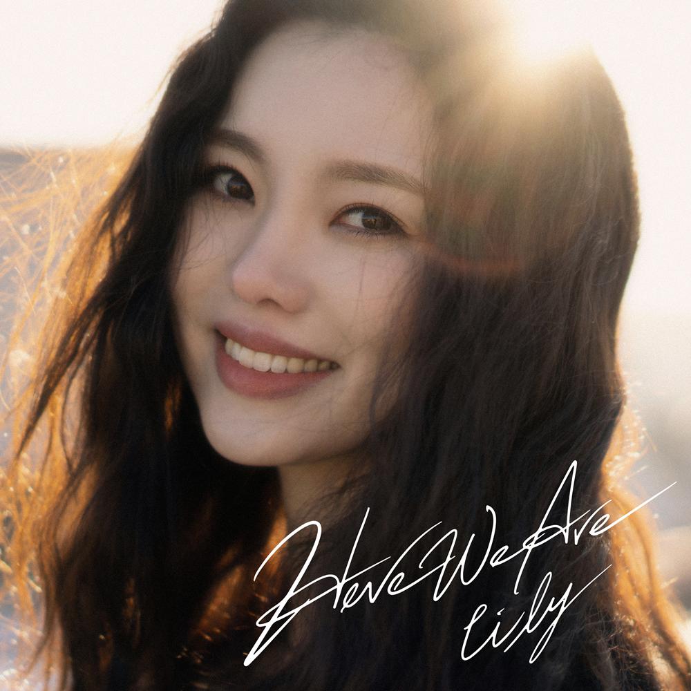 18일(목), 릴리(Lily) 싱글 앨범 'Here We Are' 발매 | 인스티즈