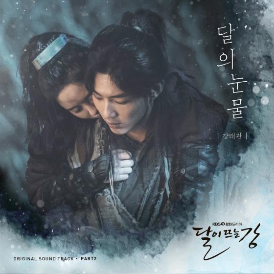22일(월), 강태관 드라마 '달이 뜨는 강' OST '달의 눈물' 발매   인스티즈