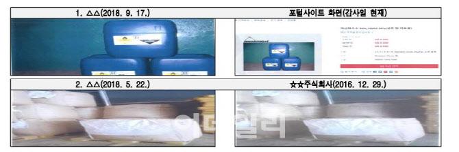 LH연구원의 A씨가 인터넷 사진 도용 및 과거에 제출받은 가공의 사진을 검수조서에 첨부한 사진들(사진=감사원)