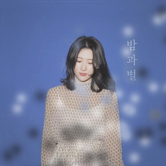 29일(월), 여인혜 싱글 앨범 '밤과 별' 발매 | 인스티즈