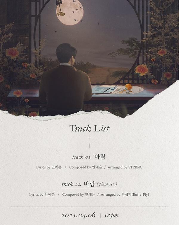 6일(화), 포레스텔라 조민규 싱글 앨범 2집 '바람' 발매   인스티즈