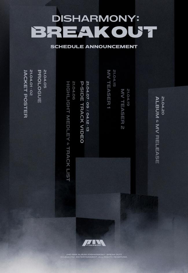 20일(화), 피원하모니(P1Harmony) 미니 앨범 2집 'DISHARMONY : BREAK OUT (타이틀 곡: 겁나니)' 발매 | 인스티즈