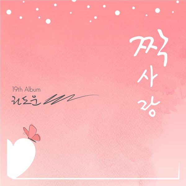 1일(목), 권도운 싱글 앨범 19집 '짝사랑' 발매   인스티즈