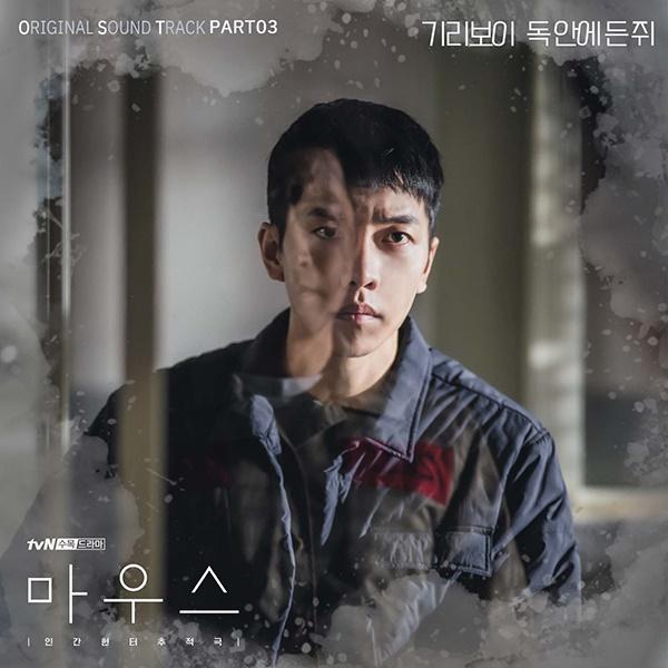 1일(목), 기리보이 드라마 '마우스' OST '독 안에 든 쥐' 발매 | 인스티즈