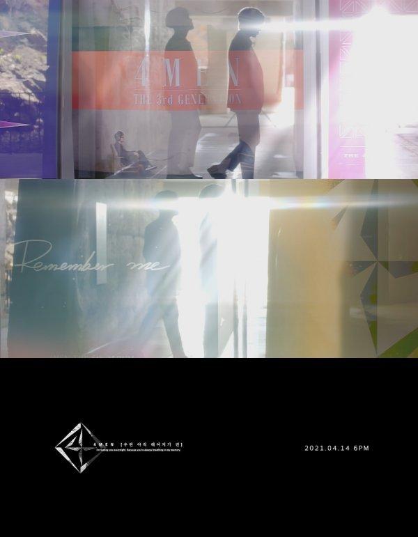 14일(수), 포맨(4MEN) 새 앨범 '우린 아직 헤어지기 전' 발매 | 인스티즈