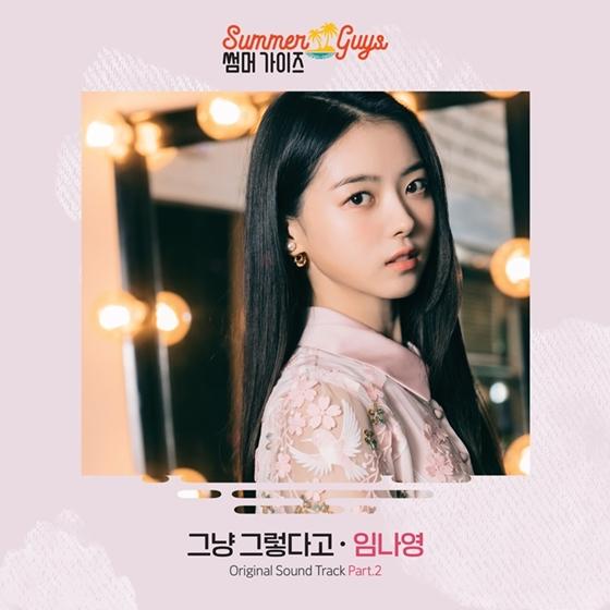 7일(수), 임나영 드라마 '썸머가이즈' OST '그냥 그렇다고' 발매 | 인스티즈