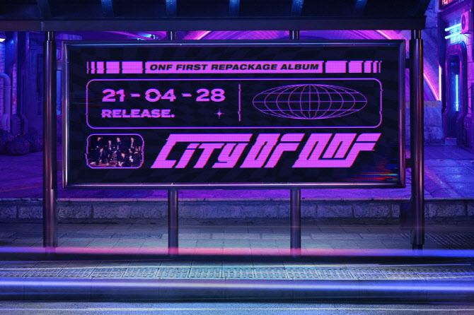 28일(수), 온앤오프(ONF) 리패키지 앨범 '시티 오브 온앤오프(CITY OF ONF)' 발매 | 인스티즈